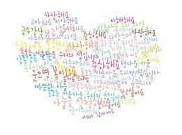 Kata Mutiara Cinta Didalam Bahasa Korea Jae Six